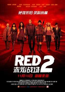 赤焰战场2