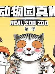 动物园真相第二季
