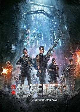 铁血:生死隧战